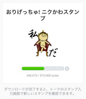 【ゲームキャラクリエイターズスタンプ】おりげっちゅ! ニクかわスタンプ (2)
