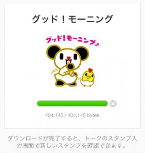 【隠しスタンプ】グッド!モーニング スタンプ(2015年09月23日まで) (3)