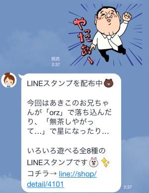 【隠しスタンプ】ローソンクルー♪あきこちゃんのお兄ちゃん スタンプ (4)