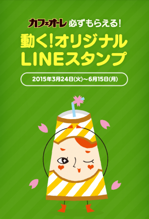 【シリアルナンバー】動く!ミス・カフェオ〜レスタンプ(2015年06月15日まで) (1)