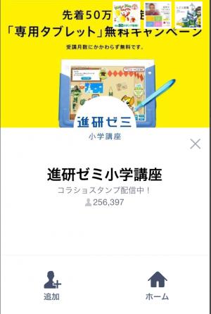 【隠しスタンプ】3Dコラショスタンプ(2015年05月21日まで) (1)