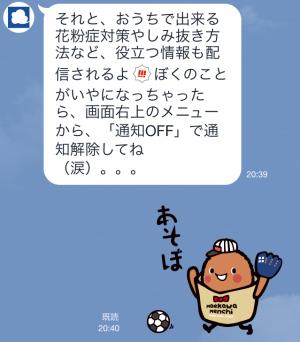 【動く限定スタンプ】動く!白くまヨーシャ スタンプ(2015年04月06日まで) (5)