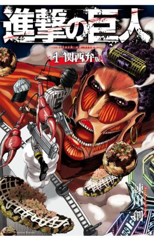 【限定スタンプ】進撃の巨人 関西弁版 スタンプ(2015年04月02日まで) (7)