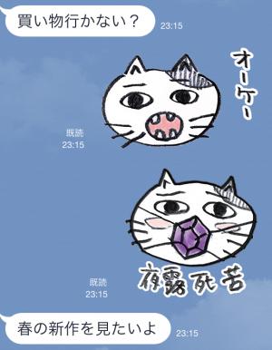 【隠しスタンプ】ゾゾタウン箱猫マックス スタンプ(2015年08月31日まで) (14)