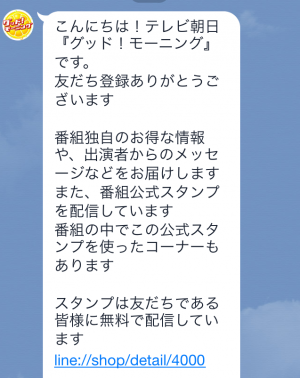 【隠しスタンプ】グッド!モーニング スタンプ(2015年09月23日まで) (4)
