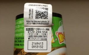 【シリアルナンバー】動く!ミス・カフェオ〜レスタンプ(2015年06月15日まで)1 (1)