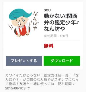 【隠しスタンプ】動かない!関西弁の鑑定少年♪ なん坊や スタンプ(2015年06月10日まで) (1)
