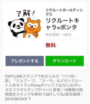 【隠しスタンプ】リクルートキャラ×ポンタ スタンプ(2015年06月04日まで) (1)