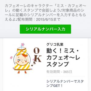 【シリアルナンバー】動く!ミス・カフェオ〜レスタンプ(2015年06月15日まで) (6)