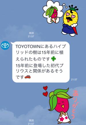 【限定スタンプ】TOYOTOWN 第7弾 スタンプ(2015年03月30日まで) (6)