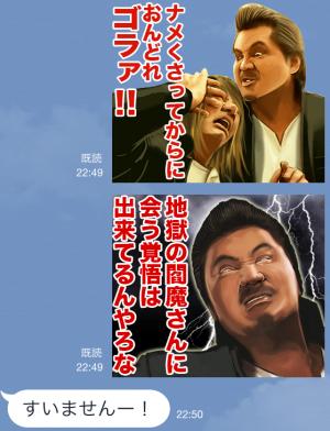 【芸能人スタンプ】竹内力 第二弾 スタンプ (5)