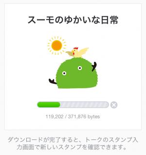 【隠しスタンプ】スーモのゆかいな日常 スタンプ(2015年03月30日まで) (2)