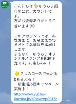 【動く限定スタンプ】ゆうちょオリジナルスタンプ(2015年03月30日まで) (3)