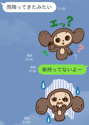 【シリアルナンバー】チップスターチェブラーシカ限定スタンプ(2015年08月17日まで) (11)