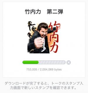 【芸能人スタンプ】竹内力 第二弾 スタンプ (2)
