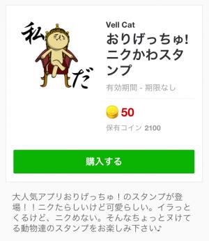 【ゲームキャラクリエイターズスタンプ】おりげっちゅ! ニクかわスタンプ (1)