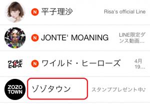 【隠しスタンプ】ゾゾタウン箱猫マックス スタンプ(2015年08月31日まで) (2)