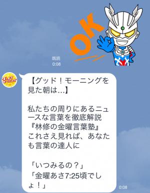 【隠しスタンプ】グッド!モーニング スタンプ(2015年09月23日まで) (5)