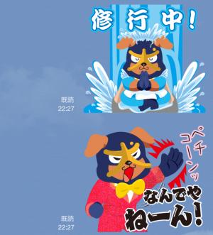 【ご当地キャラクリエイターズ】一生犬鳴!イヌナキン! スタンプ (4)