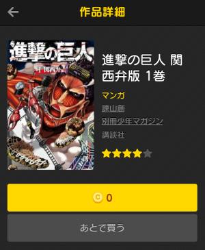 【限定スタンプ】進撃の巨人 関西弁版 スタンプ(2015年04月02日まで) (2)