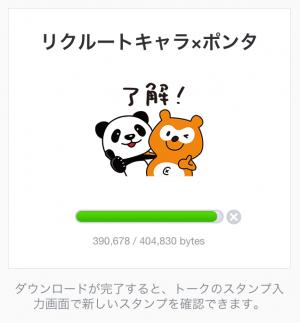 【隠しスタンプ】リクルートキャラ×ポンタ スタンプ(2015年06月04日まで) (2)