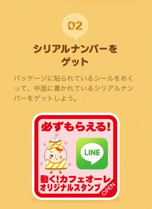 【シリアルナンバー】動く!ミス・カフェオ〜レスタンプ(2015年06月15日まで) (4)