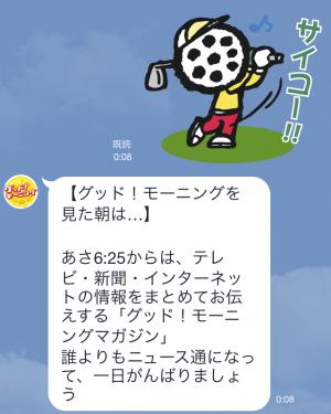 【隠しスタンプ】グッド!モーニング スタンプ(2015年09月23日まで) (7)