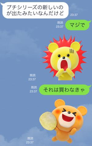 【隠しスタンプ】プチクマスタンプ第2弾! スタンプ(2015年05月25日まで) (11)