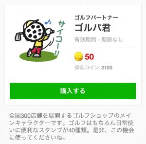 【企業マスコットクリエイターズ】ゴルパ君 スタンプ (1)