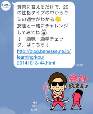 【隠しスタンプ】進研ゼミ『高校講座』スタンプ(2015年05月21日まで) (8)