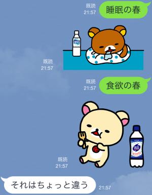 【シリアルナンバー】「カルピス」ブランド×リラックマ スタンプ(2015年06月01日まで) (11)