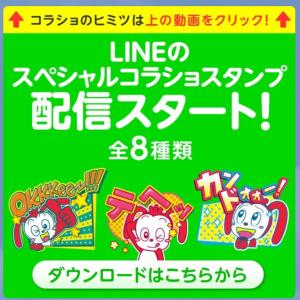 【隠しスタンプ】3Dコラショスタンプ(2015年05月21日まで) (5)