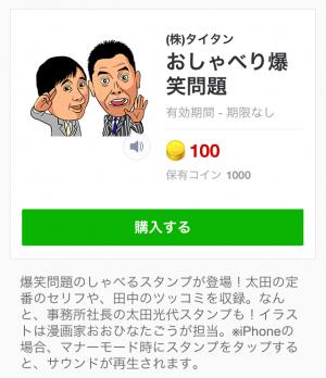 【音付きスタンプ】おしゃべり爆笑問題 スタンプ (1)