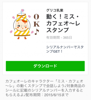 【シリアルナンバー】動く!ミス・カフェオ〜レスタンプ(2015年06月15日まで) (8)