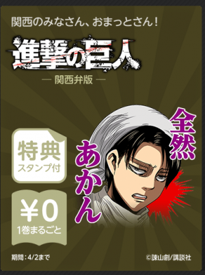 【限定スタンプ】進撃の巨人 関西弁版 スタンプ(2015年04月02日まで) (1)