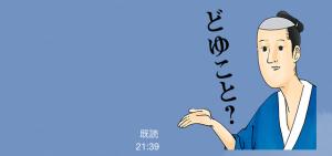 【動く限定スタンプ】ゆうちょオリジナルスタンプ(2015年03月30日まで) (6)