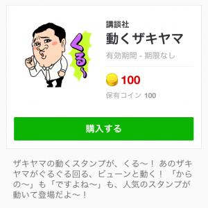 【公式スタンプ】動くザキヤマ スタンプ (1)