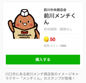 【ご当地キャラクリエイターズ】前川メンチくん スタンプ (1)
