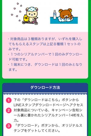 【シリアルナンバー】「カルピス」ブランド×リラックマ スタンプ(2015年06月01日まで) (3)