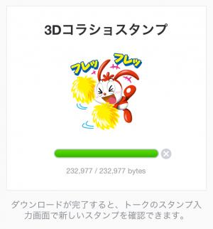 【隠しスタンプ】3Dコラショスタンプ(2015年05月21日まで) (2)