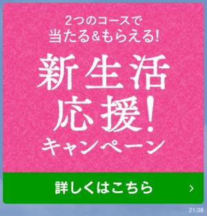 【動く限定スタンプ】ゆうちょオリジナルスタンプ(2015年03月30日まで) (4)