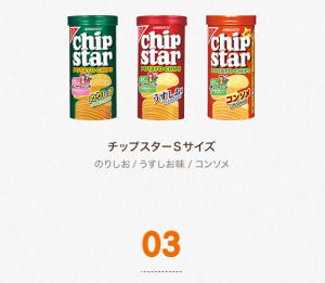 【シリアルナンバー】チップスターチェブラーシカ限定スタンプ(2015年08月17日まで) (5)