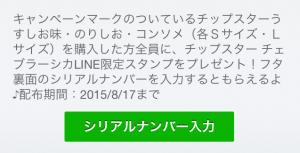 【シリアルナンバー】チップスターチェブラーシカ限定スタンプ(2015年08月17日まで) (7)