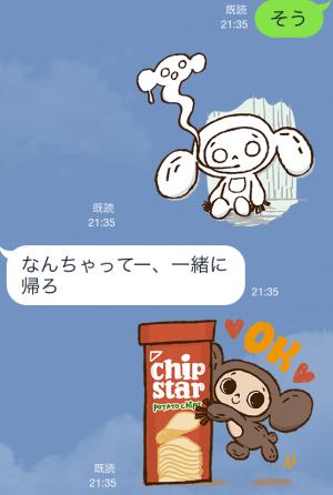 【シリアルナンバー】チップスターチェブラーシカ限定スタンプ(2015年08月17日まで) (14)
