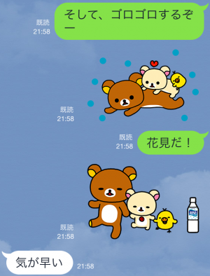 【シリアルナンバー】「カルピス」ブランド×リラックマ スタンプ(2015年06月01日まで) (13)