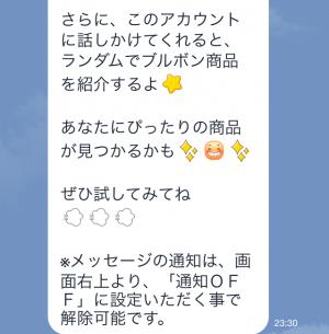 【隠しスタンプ】プチクマスタンプ第2弾! スタンプ(2015年05月25日まで) (4)