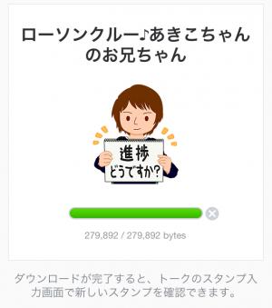 【隠しスタンプ】ローソンクルー♪あきこちゃんのお兄ちゃん スタンプ (2)
