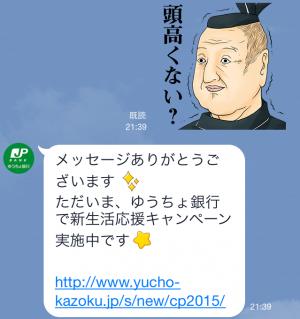 【動く限定スタンプ】ゆうちょオリジナルスタンプ(2015年03月30日まで) (5)