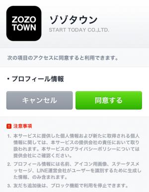 【隠しスタンプ】ゾゾタウン箱猫マックス スタンプ(2015年08月31日まで) (4)