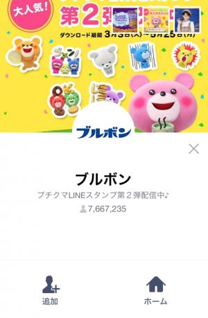 【隠しスタンプ】プチクマスタンプ第2弾! スタンプ(2015年05月25日まで) (1)